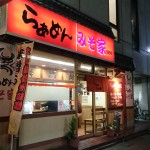 味噌ちゃあしゅうめん@らぁめん みそ家(長野市)