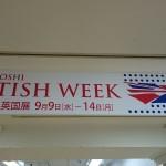 """日本橋三越の """"British Week"""" 英国展 2015に行ってきた!"""