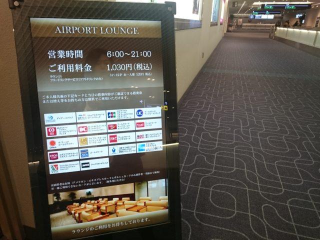 羽田のカードラウンジ(北) @ 羽田空港第1ターミナル北ウィング