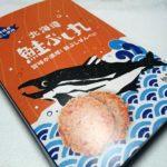 北海道のお土産:北海道鮭ぶし丸