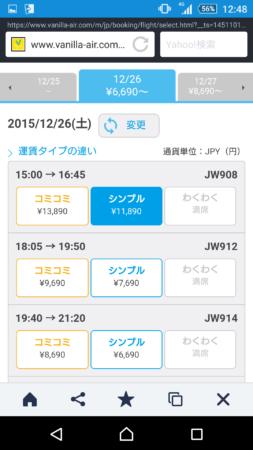 screenshot_2015-12-26-12-48-47.png