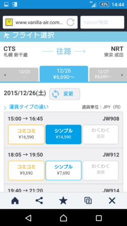 screenshot_2015-12-26-14-44-16.png